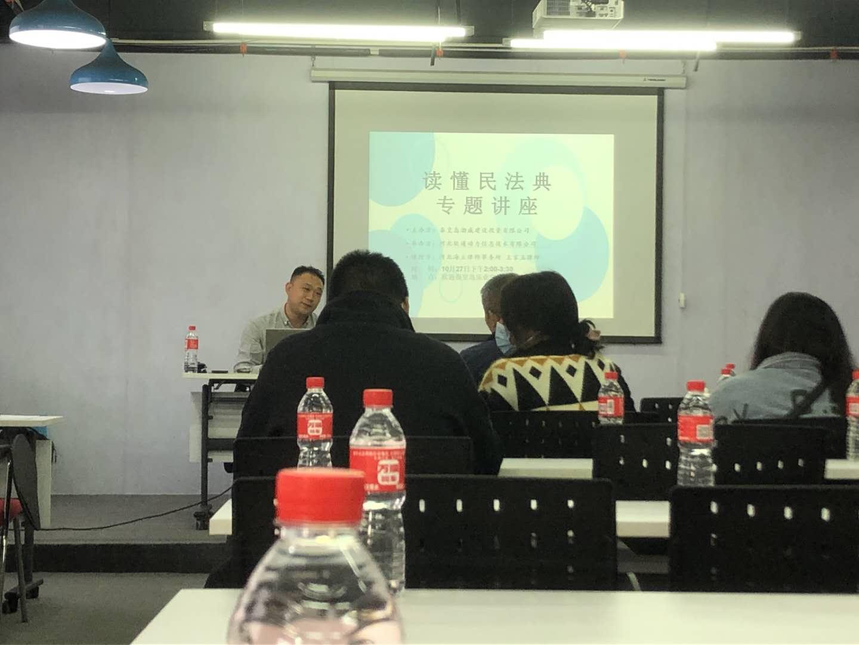 公司组织员工学习民法典